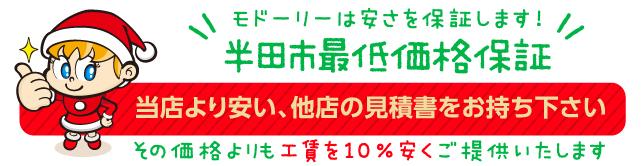 モドーリーは安さを保証します!半田市最低価格保証 当店より安い、他店の見積書をお持ち下さい。その価格よりも10%安くご提供いたします!